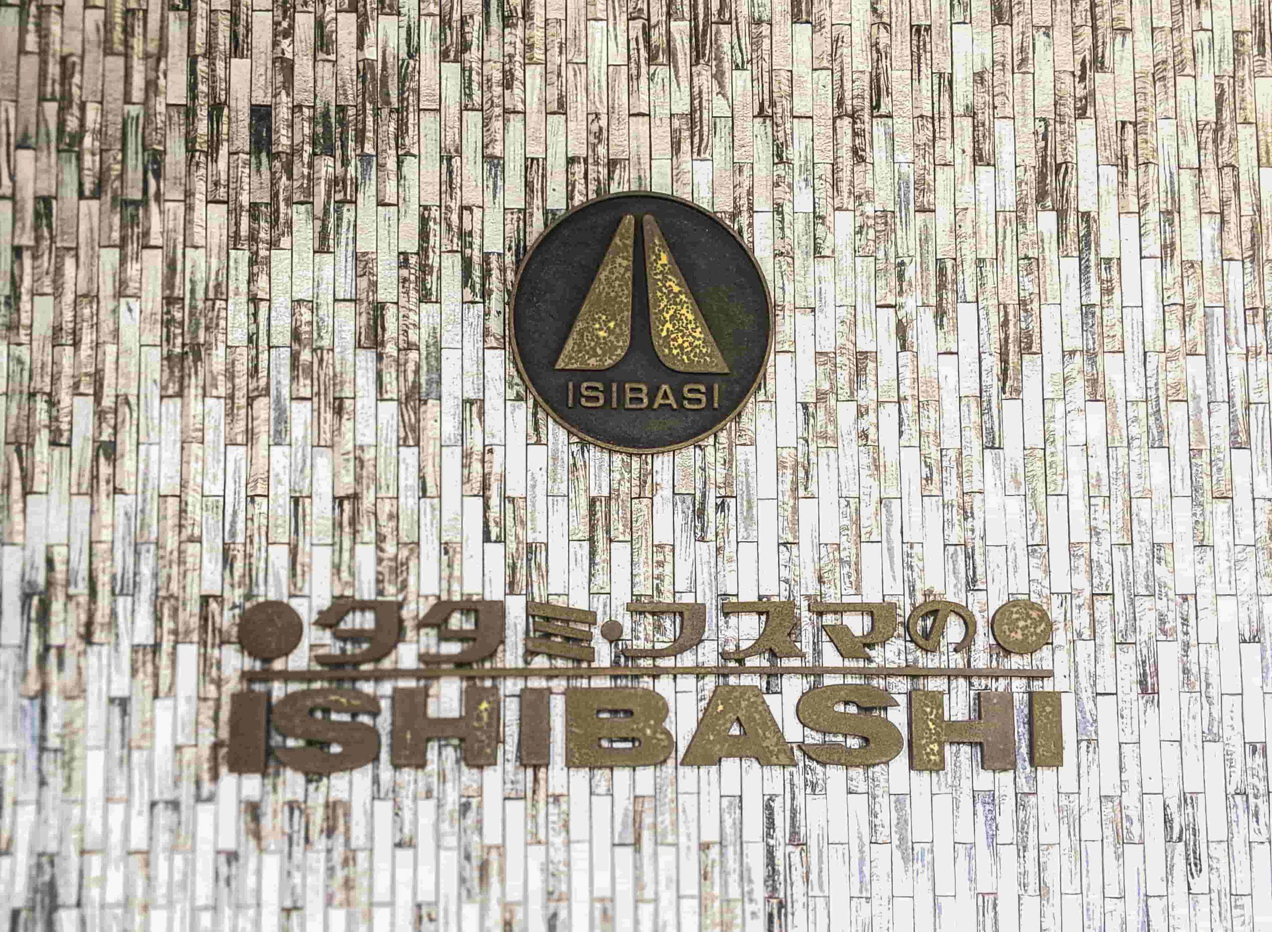 北九州施工実績一位。畳の修復|求人・採用情報|ビーアート石橋 beeartISHIBAHI